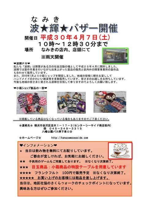 波輝バザー20180407